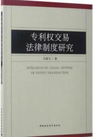 【全新正版包装未打开】专利权交易法律制度研究 马碧玉  著 中国社会科学出版社 9787516193693