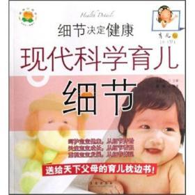 细节决定健康:现代科学育儿细节(0-3岁)(育儿版)