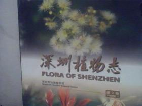 深圳植物志(第2卷)