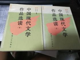 中国现代文学作品选读,全2册,包邮,杂柜