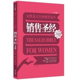 销售圣经:女性是天生的销售冠军