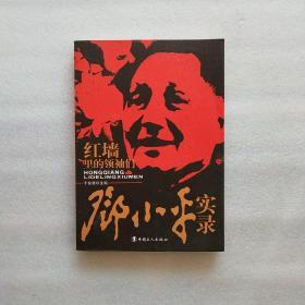 红墙里的领袖们:邓小平实录
