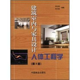 建筑室内与家具设计人体工程学(第3版)