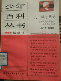 八十年寻路记——中国人是怎样找到马克思主义的(少年百科丛书精选本 70)