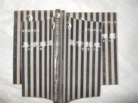 易学精华丛书:易学图解 易学精要 易学解难(3册合售)