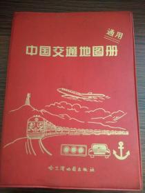 济南老商号蚨-昶-源,蚨-源-昶 薛德庆 藏《 中国交通地图册》32开