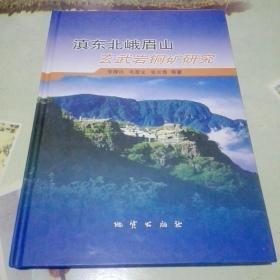 滇东北峨眉山玄武岩铜矿研究(16开精装本,内页干净品相好。)