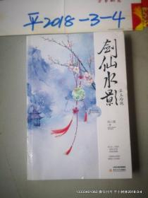 剑仙水影2:玉玲珑