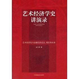 艺术经济学史讲演录