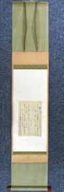 【墨笔真迹】伝二条为定笔古今和歌集切  鎌仓后期写 1300年前后 本纸24€×16cm