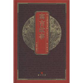 中华国粹经典文库:寓言故事
