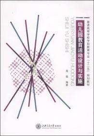 幼儿园教育活动设计与实施普通 高敬 上海交通大学出版 9787313098757