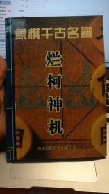 适情雅趣➕烂柯神机:象棋千古名谱两册合售