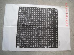 《冀州剌史元悌墓志》碑帖/一张