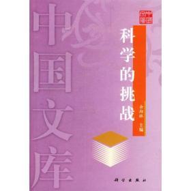 科学的挑战——中国文库