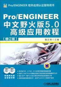 Pro/ENGINEER中文野火版5.0高级应用教程(修订版)
