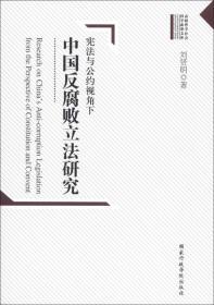 高校哲学社会科学成果文库:宪法与公约视角下中国反腐败立法研究