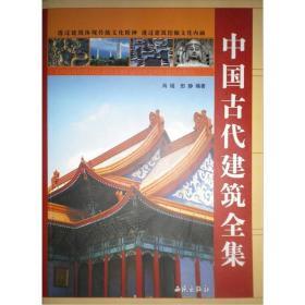 中国古代建筑全集