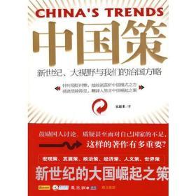 中國策:新世紀、大視野與我們的治國方略