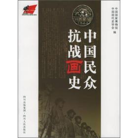 中国民众抗战画史