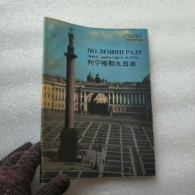 列宁格勒九日游——中俄文对照