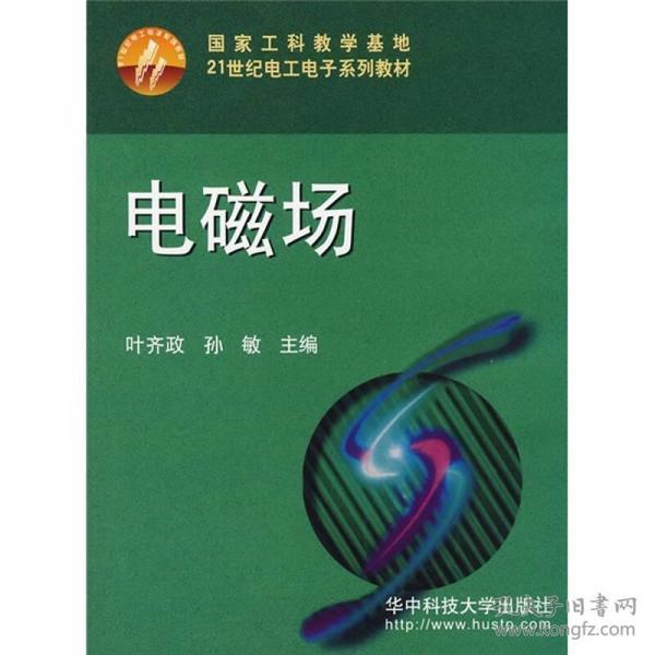 电磁场/国家工科教学基地·21世纪电工电子系列教材