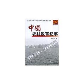 中国农村改革纪事1978-2008