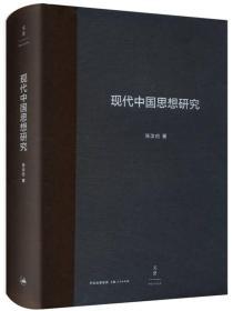 现代中国思想研究:增订版
