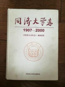 同济大学志:1907~2000