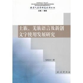 土族羌族语言及新创文字使用发展研究/教育人类学研究丛书