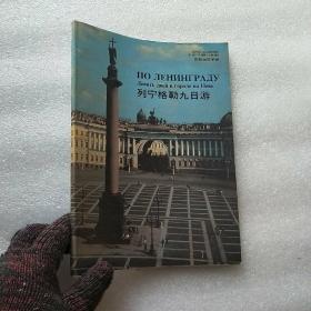 列宁格勒九日游——中俄文对照 【内页干净】