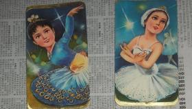 年历片1980 中国北京饭店 4枚