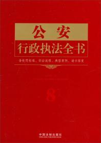 公安行政执法全书(含处罚标准、诉讼流程、文书范本、请示答复)