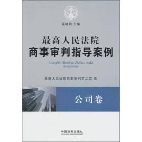 最高人民法院商事审判指导案例·公司卷 奚晓明 最高人民法院二庭 中国法制出版社 9787509324448