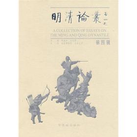明清论丛(第4辑)