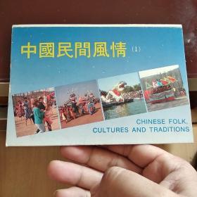中国民间风情(1)明信片(全套10枚)