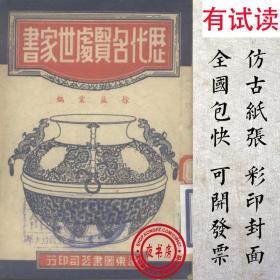 历代名贤处世家书-1949年版-(复印本)