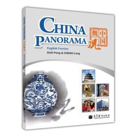 中国概况(英文版)