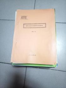 张载和王夫之的自然观和辩证法比较研究【16开本】b25-6