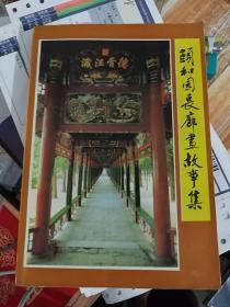 颐和园长廊画故事集(黄胄旧藏 盖黄胄印章一枚),