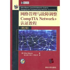 网络管理与故障调整CompTIA Network+认证教程(第2版)