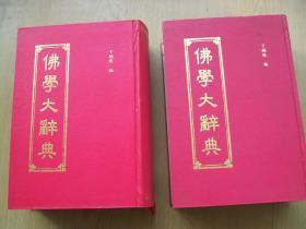 佛学大辞典 上下 上海书店)精装大32开.上.下.品相特好 【ab--17】