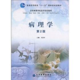 病理学 王恩华 第二版 王恩华 9787040230161 高等教育出版社