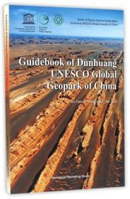 送书签cs-9787116097704-Guidebook of Dunhuang UNESCO Global Geopark of China