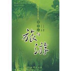 观赏石与旅游 专著 吴胜明编著 guan shang shi yu lv you