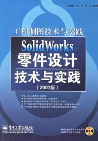 SolidWorks零件设计技术与实践(2007版)(含光盘) 978712103