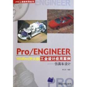Pro/ENGINEER Wildfire(野火版)工业设计应用案例:仿真车