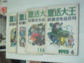 童话大王1993【6.7.8.11】b3