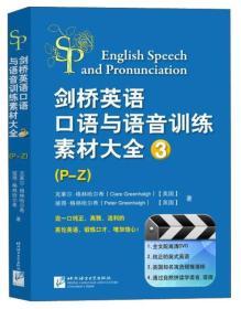 剑桥英语口语与语音训练素材大全3