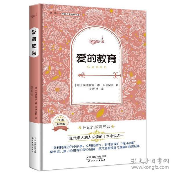 外国名著典藏书系·全译本·爱的教育